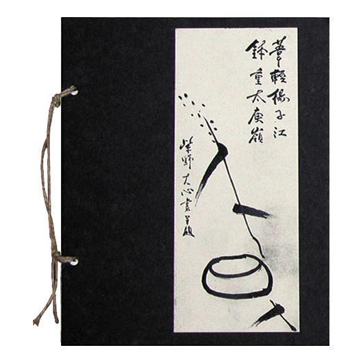 Cuaderno japonés - bol de vida